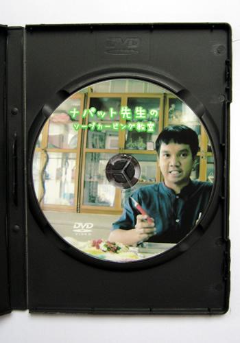 ナパット先生のソープカービング教室DVD