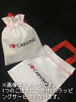 I LOVE CARVINGギフトラッピング